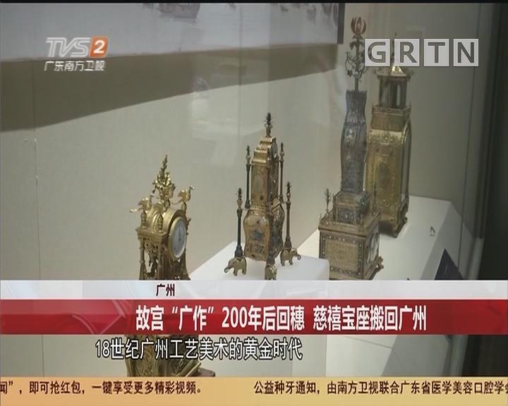 """广州:故宫""""广作""""200年后回穗 慈禧宝座搬回广州"""