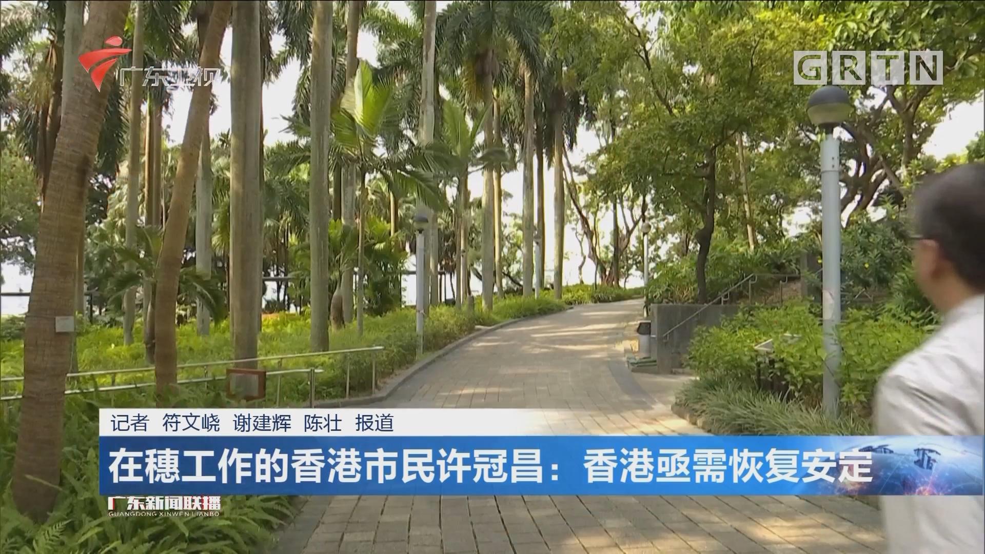 在穗工作的香港市民许冠昌:香港亟需恢复安定