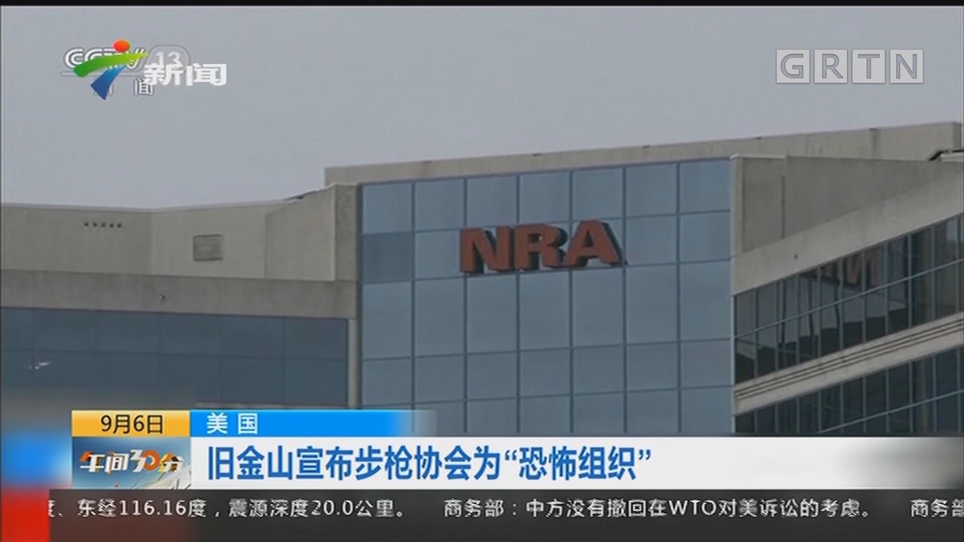 """美国:旧金山宣布步枪协会为""""恐怖组织"""""""