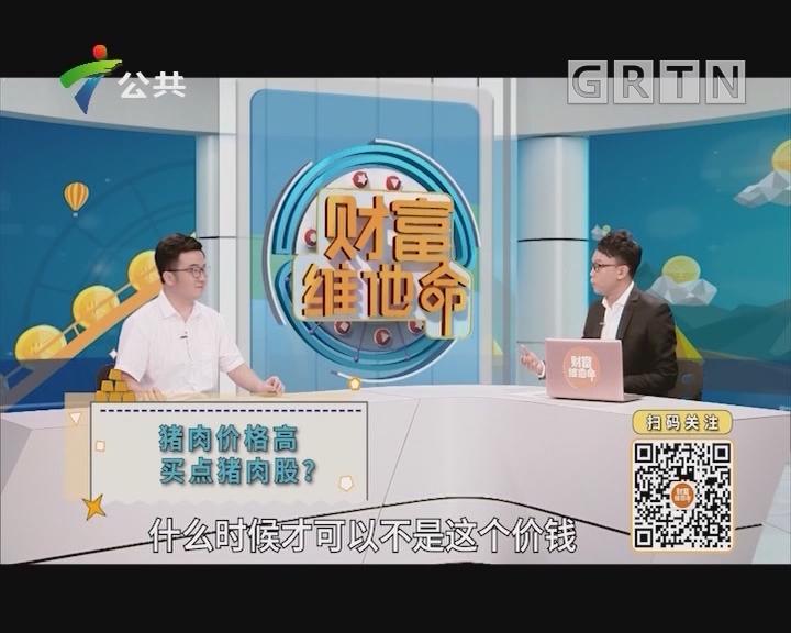 [2019-09-02]财富维他命:猪肉价格高 买点猪肉股?