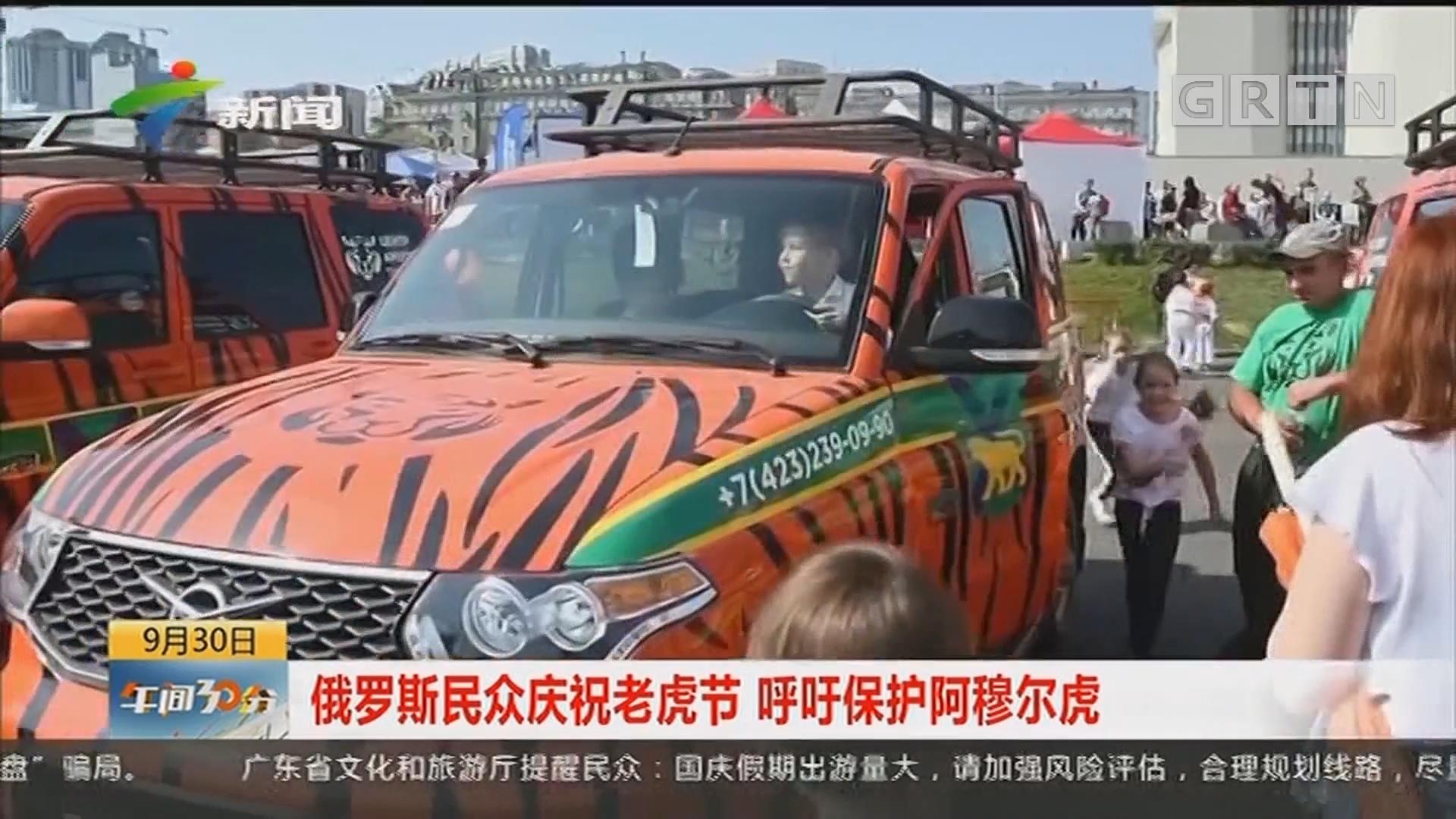 俄罗斯民众庆祝老虎节 呼吁保护阿穆尔虎