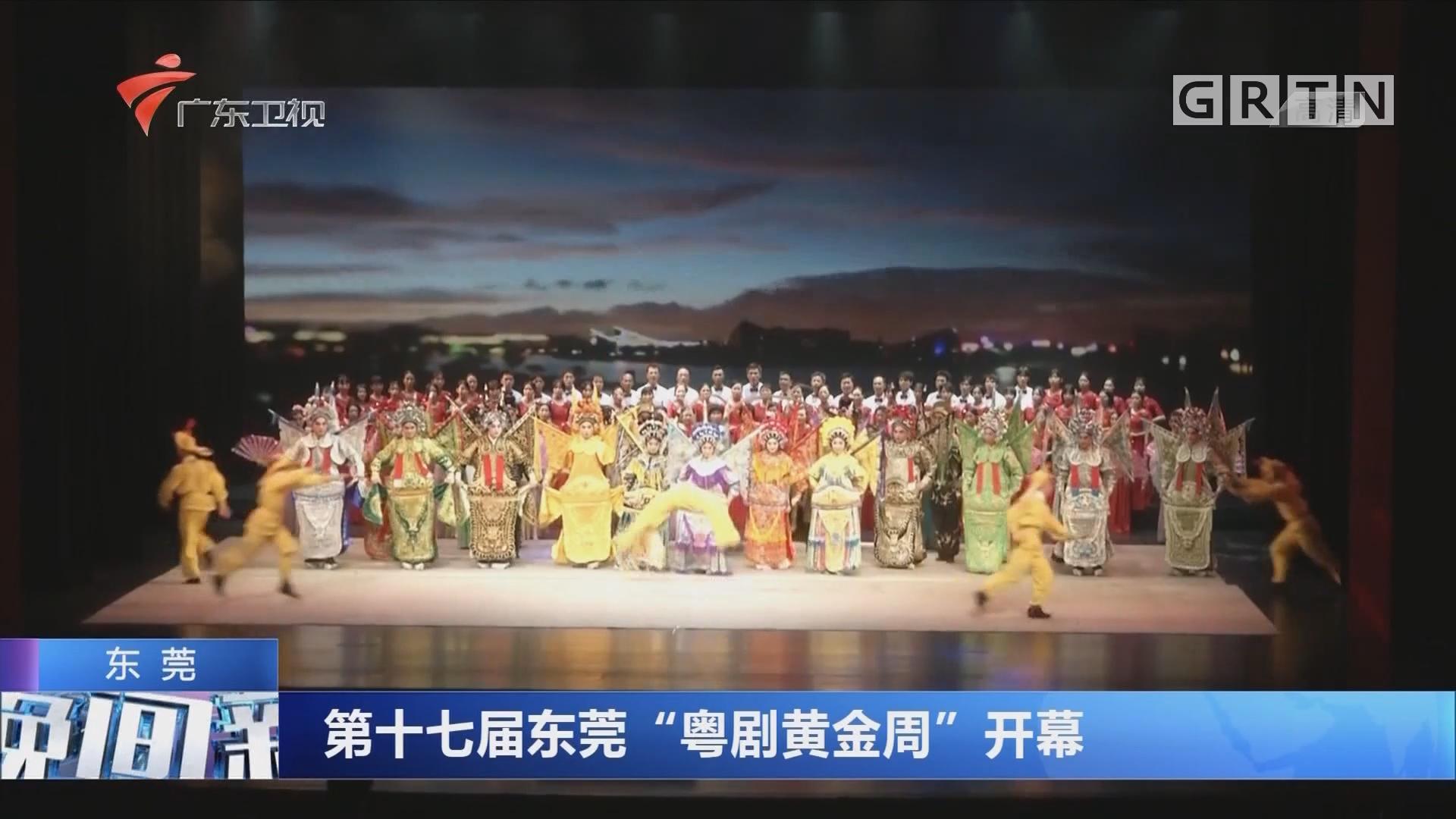 """东莞:第十七届东莞""""粤剧黄金周""""开幕"""