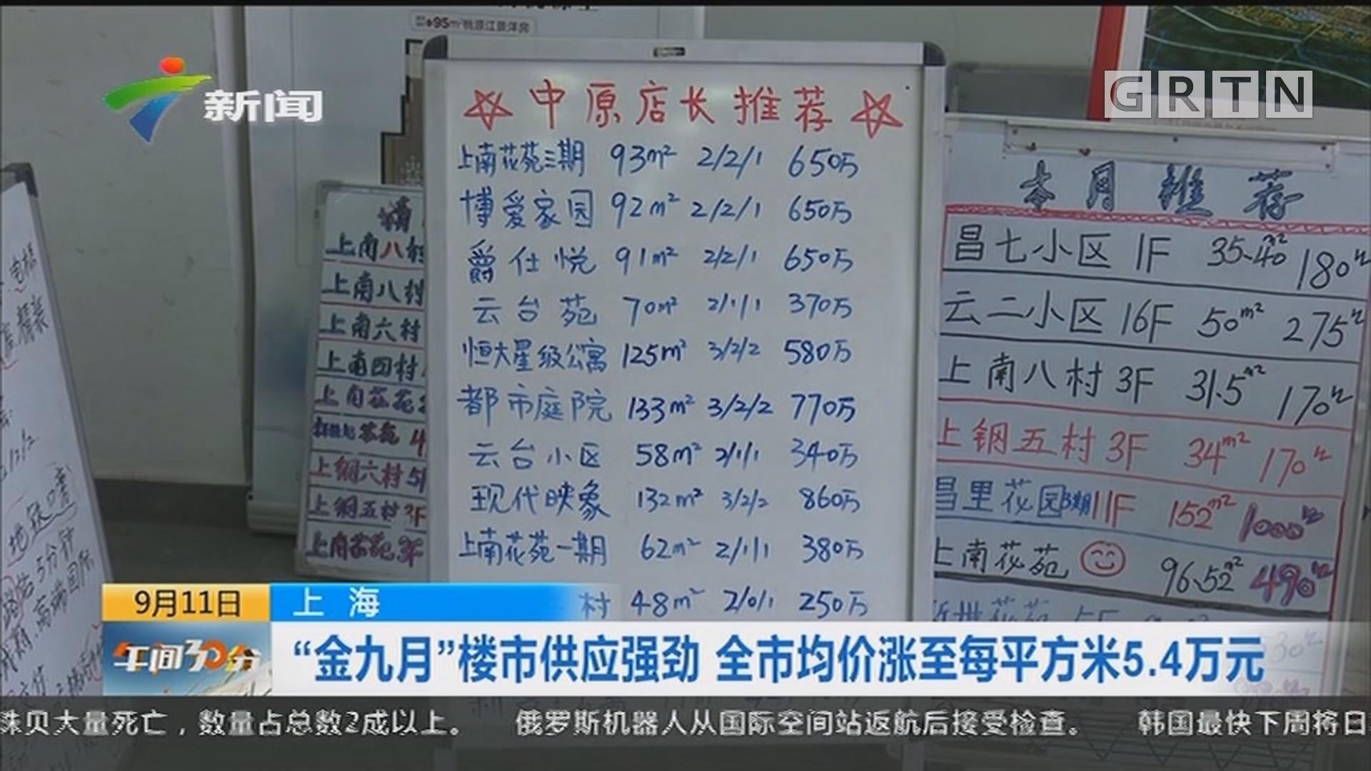 """上海:""""金九月""""樓市供應強勁 全市均價漲至每平方米5.4萬元"""
