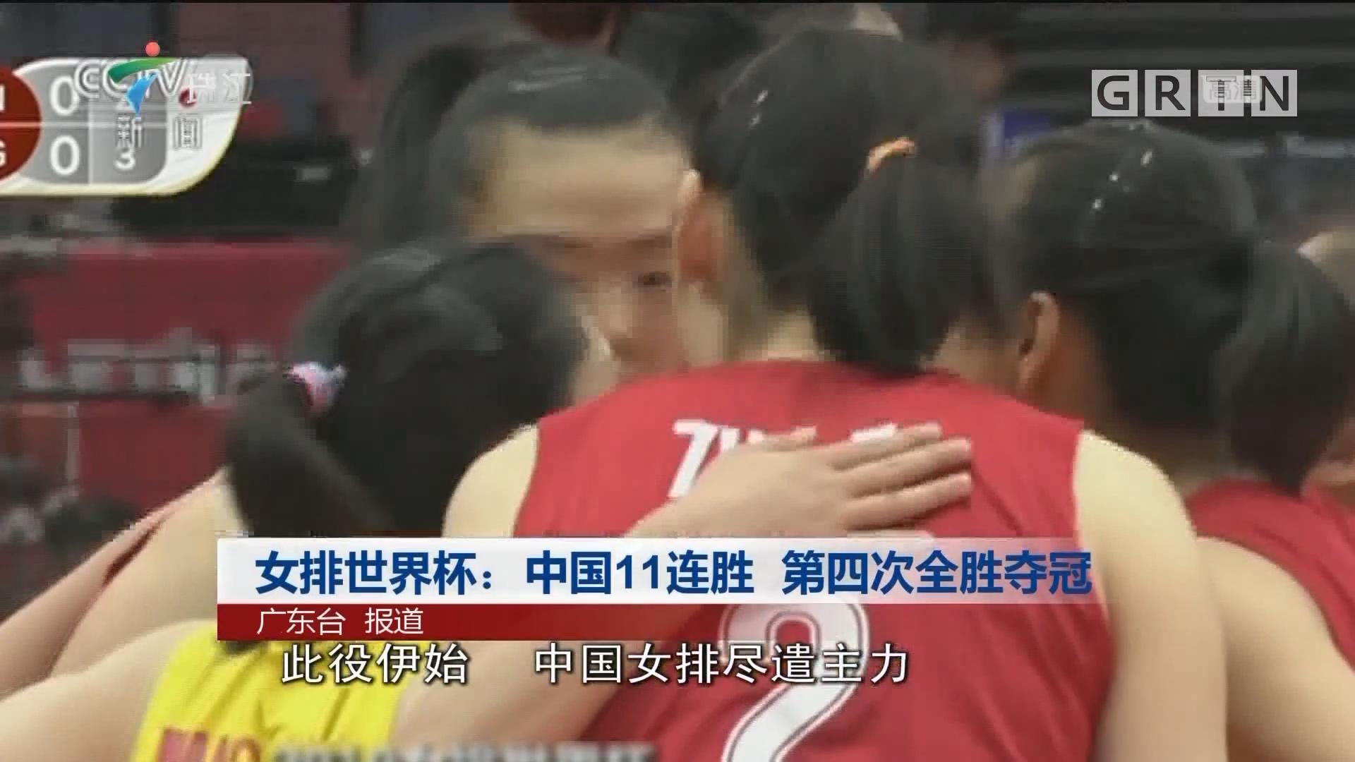 女排世界杯:中國11連勝 第四次全勝奪冠