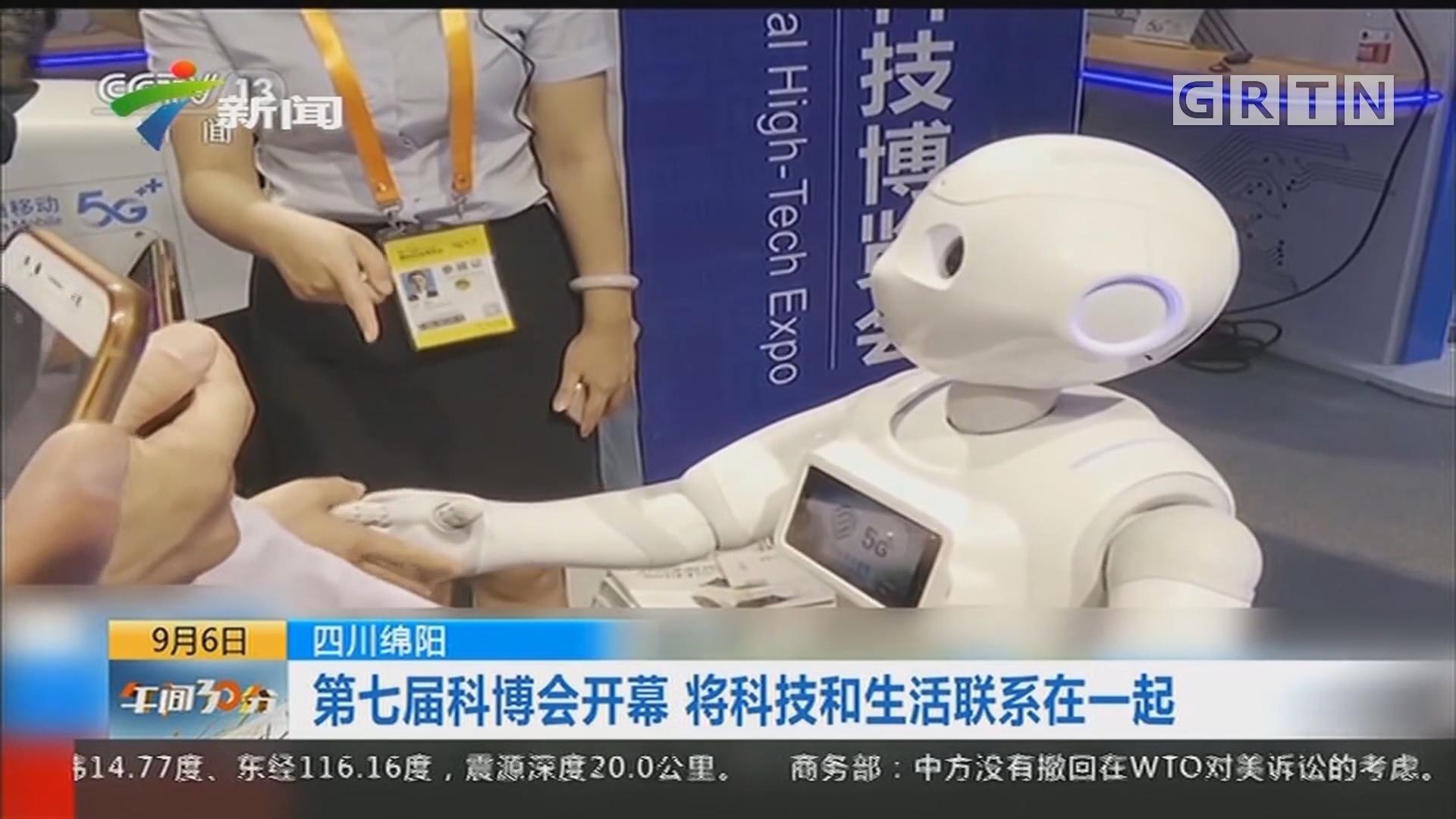 四川绵阳:第七届科博会开幕 将科技和生活联系在一起