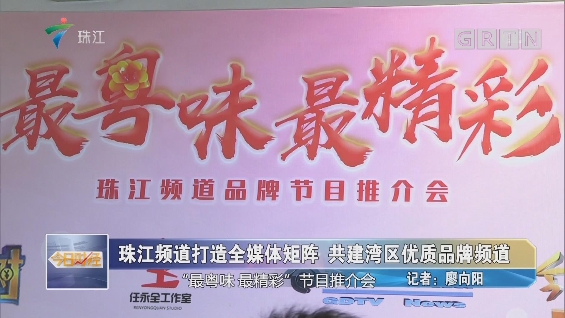 珠江频道打造全媒体矩阵 共建湾区优质品牌频道