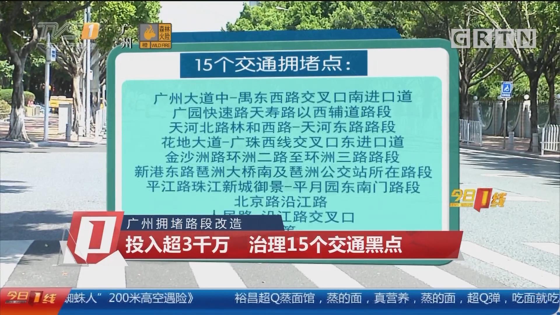 广州拥堵路段改造 投入超3千万 治理15个交通黑点