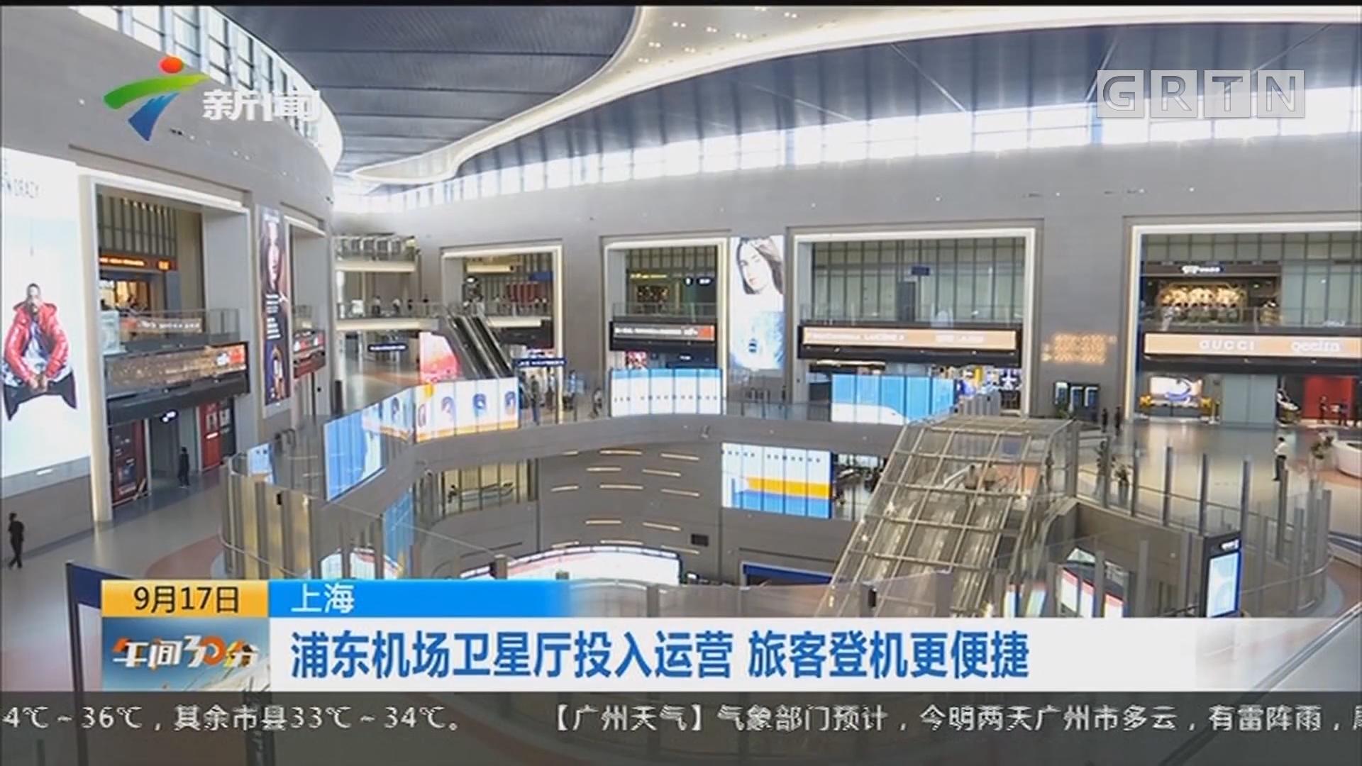 上海:浦东机场卫星厅投入运营 旅客登机更便捷
