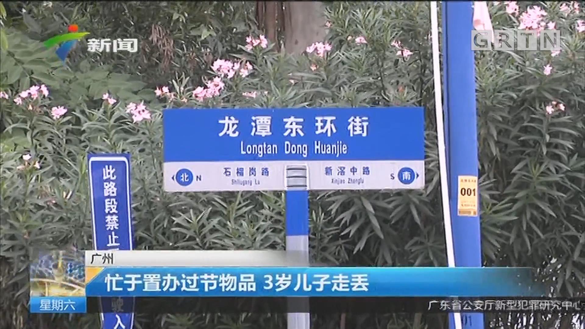 广州:忙于置办过节物品 3岁儿子走丢