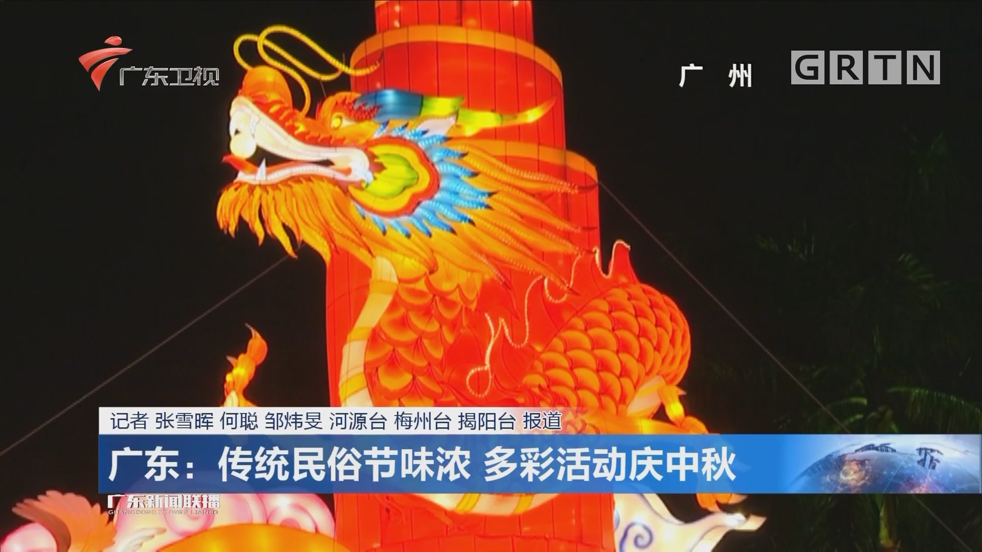 广东:传统民俗节味浓 多彩活动庆中秋