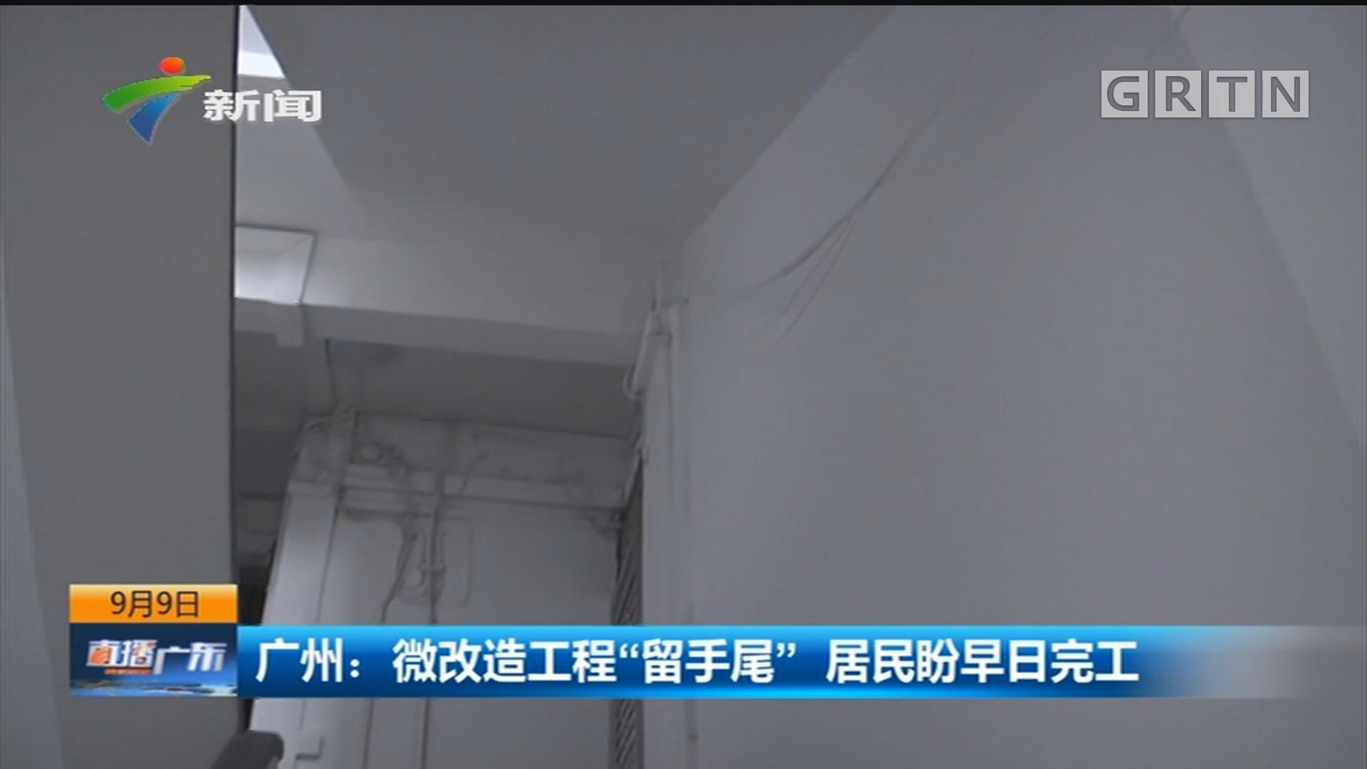 """广州:微改造工程""""留手尾"""" 居民盼早日完工"""