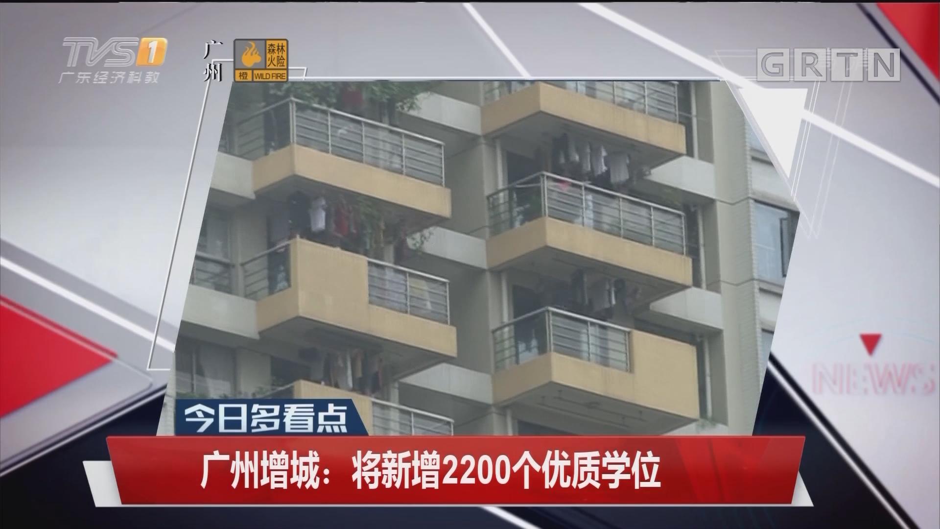 廣州增城:將新增2200個優質學位