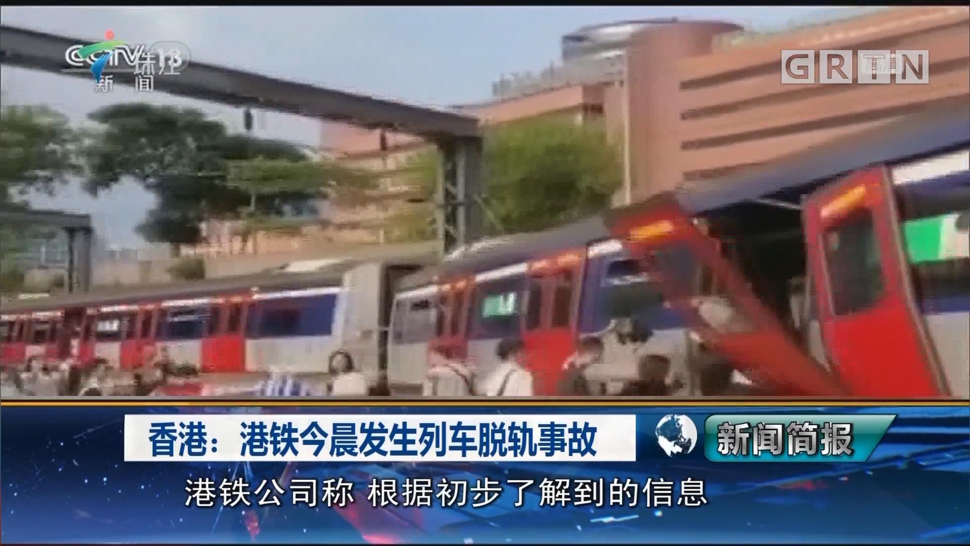 香港:港铁今晨发生列车脱轨事故