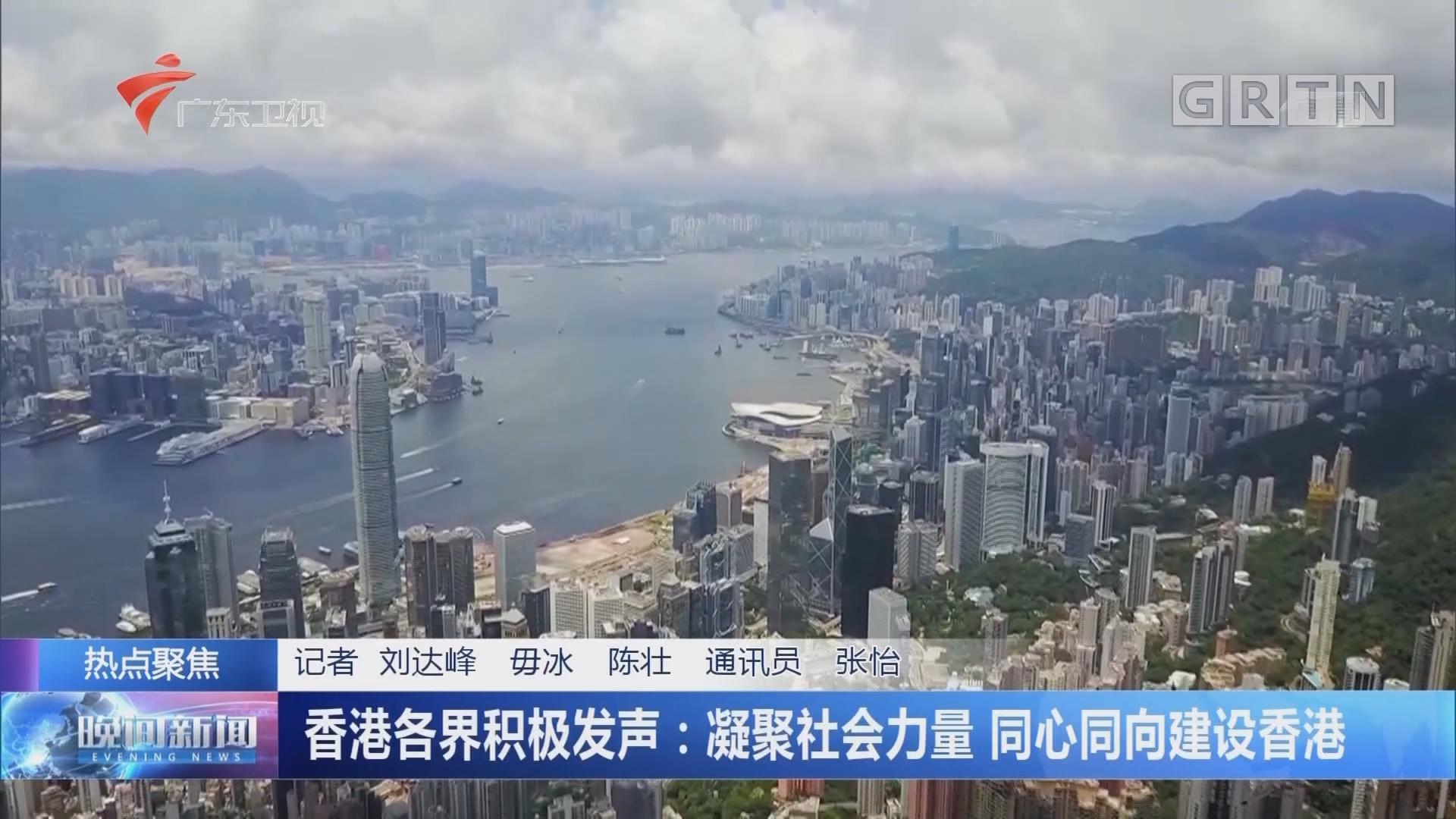 香港各界積極發聲:凝聚社會力量 同心同向建設香港