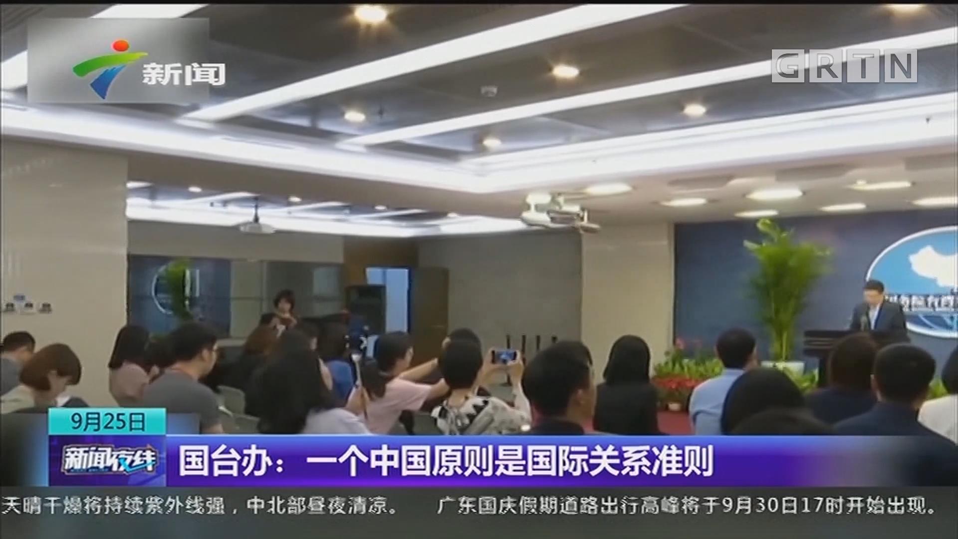 国台办:一个中国原则是国际关系准则
