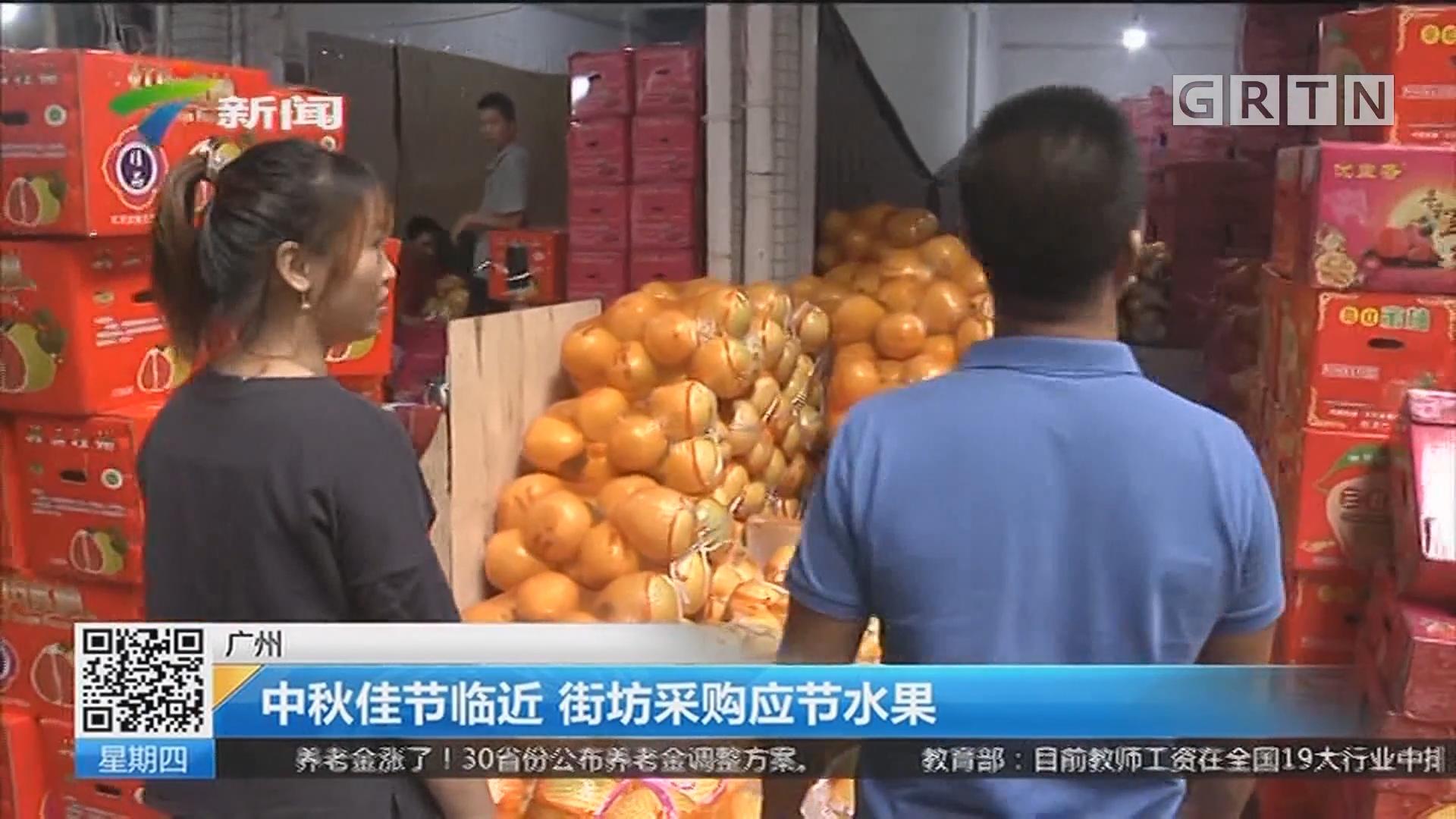 广州:中秋佳节临近 街坊采购应节水果