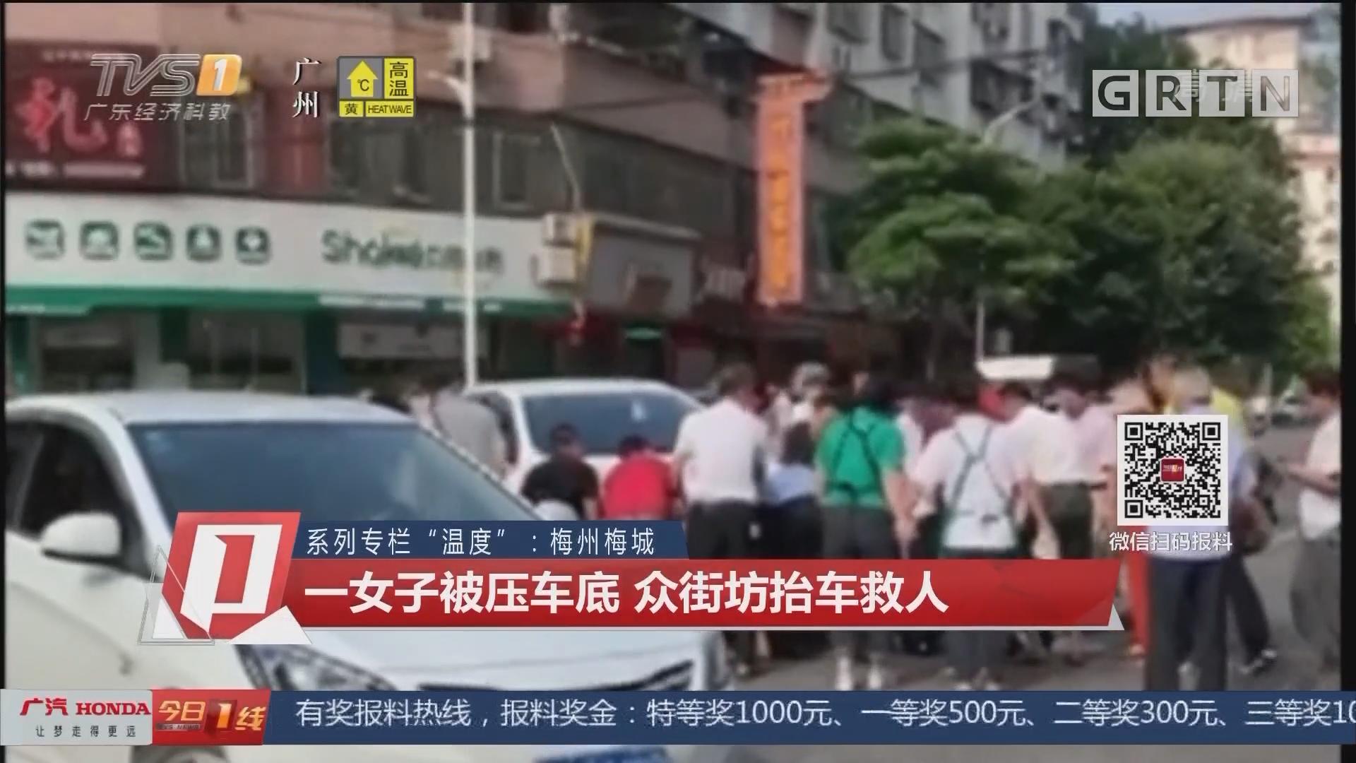 """系列专栏""""温度"""":梅州梅城 一女子被压车底 众街坊抬车救人"""