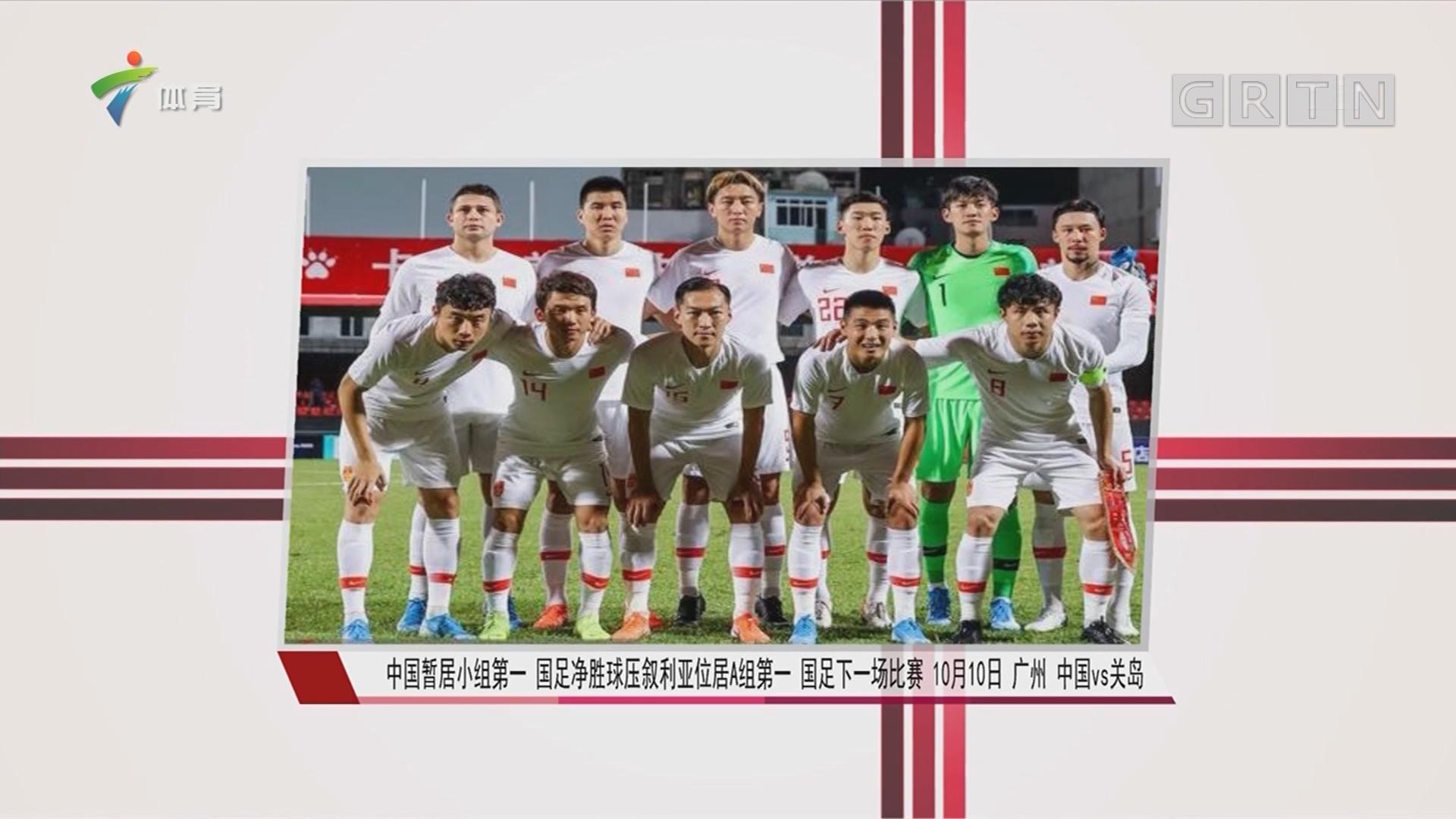 中国暂居小组第一 国足净胜球压叙利亚位居A组第一 国足下一场比赛 10月10日 广州 中国vs关岛