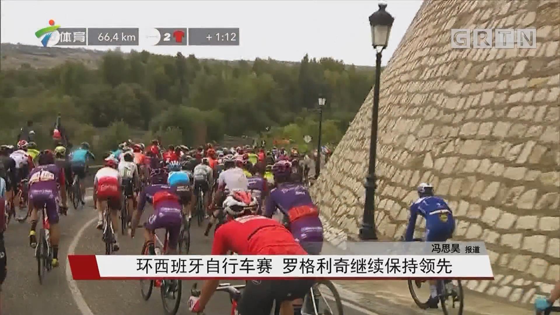 环西班牙自行车赛 罗格利奇继续保持领先