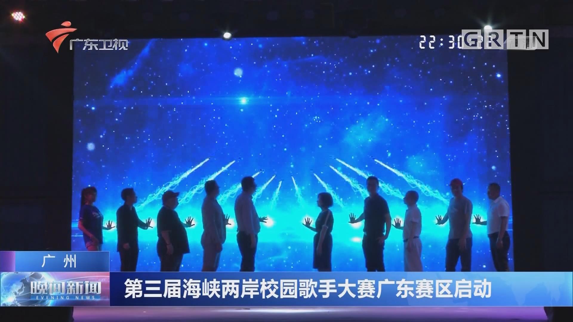 广州 第三届海峡两岸校园歌手大赛广东赛区启动