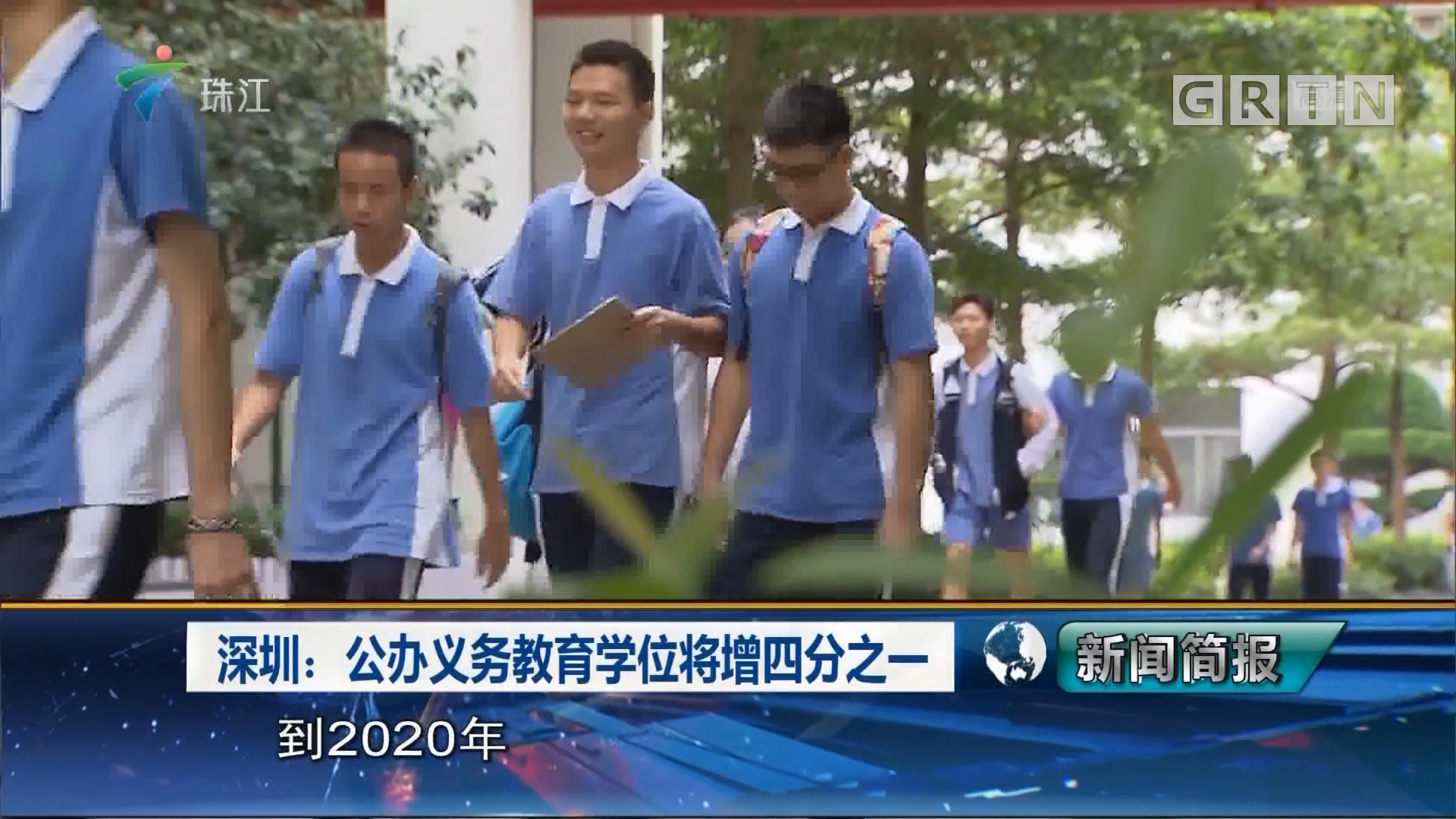深圳:公办义务教育学位将增四分之一