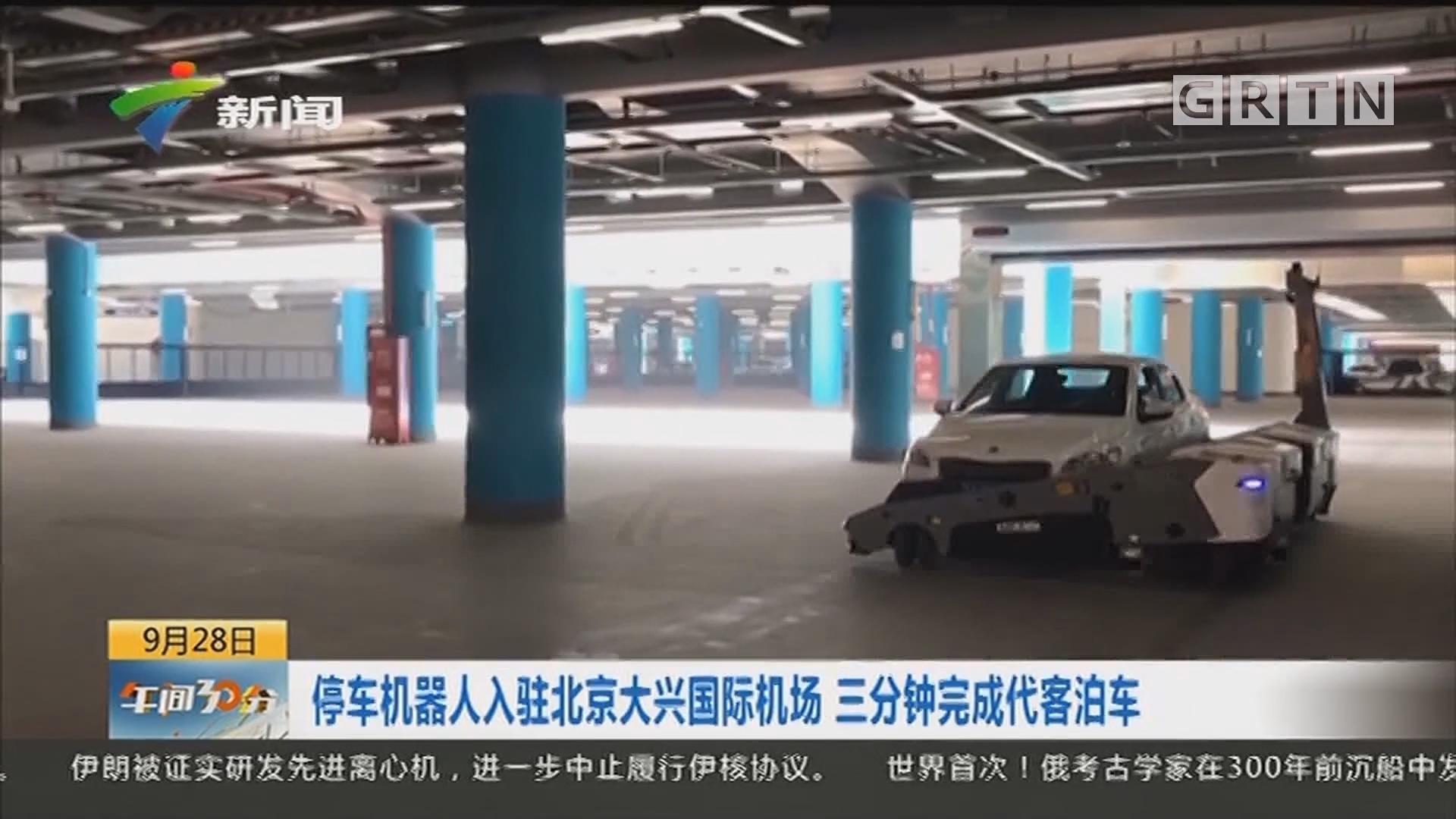 停车机器人入驻北京大兴国际机场 三分钟完成代客泊车
