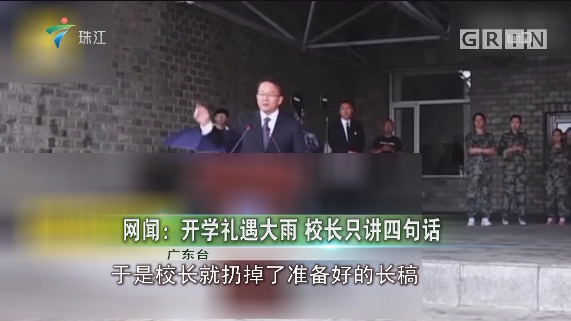 网闻:开学礼遇大雨 校长只讲四句话
