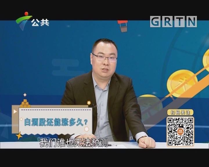 [2019-09-08]财富维他命:白酒股还能涨多久?