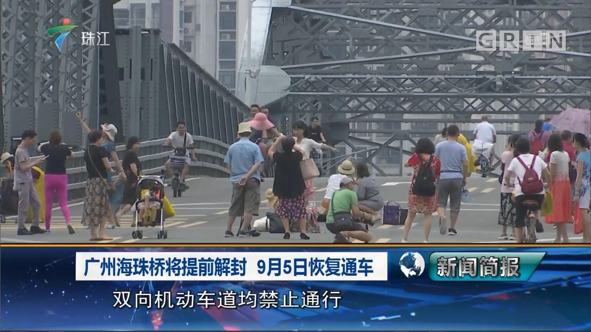 广州海珠桥将提前解封 9月5日恢复通车