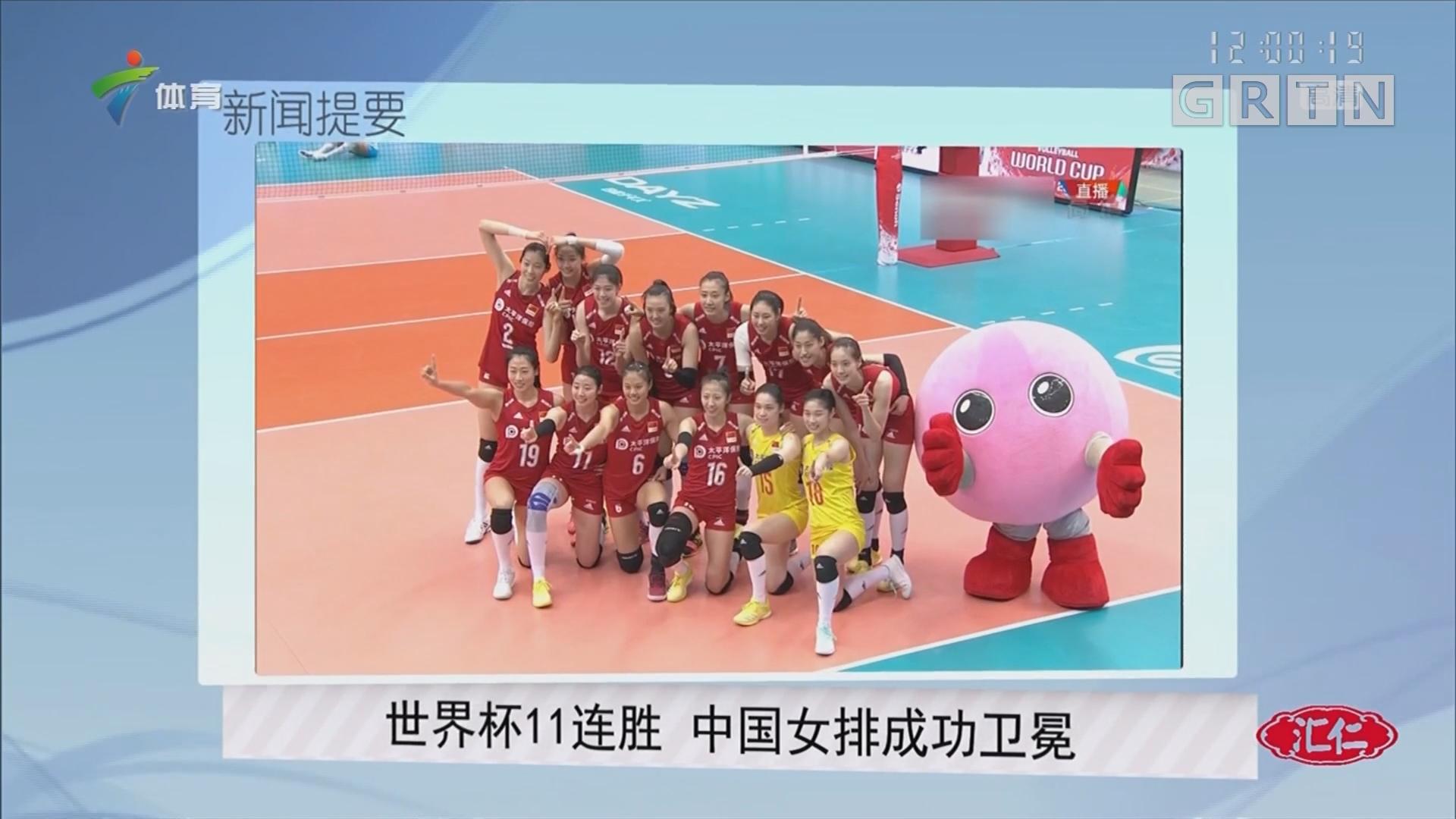 [HD][2019-09-30]正午体育新闻:11连胜 中国女排成功卫冕