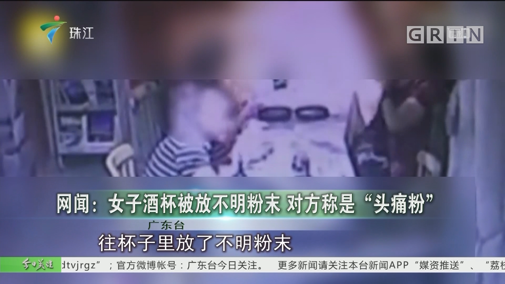 """网闻:女子酒杯被放不明粉末 对方称是""""头痛粉"""""""