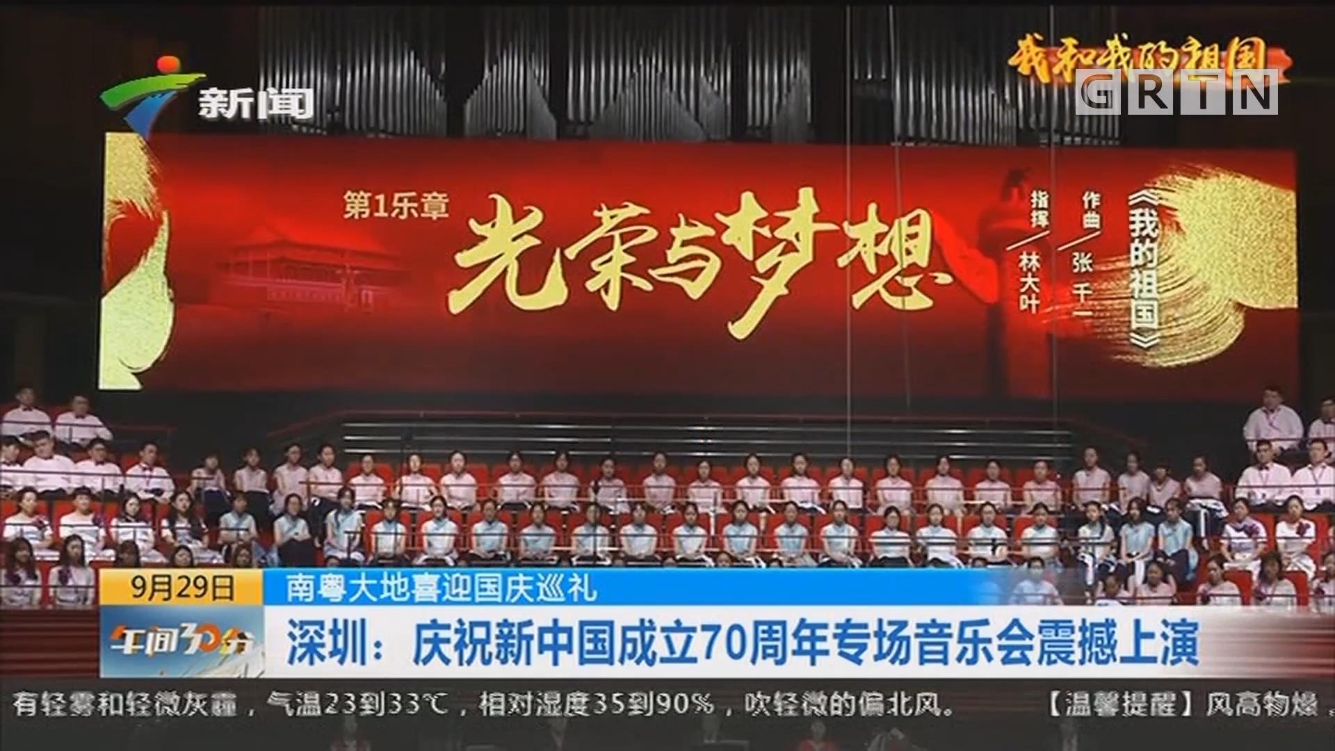 南粤大地喜迎国庆巡礼 深圳:庆祝新中国成立70周年专场音乐会震撼上演