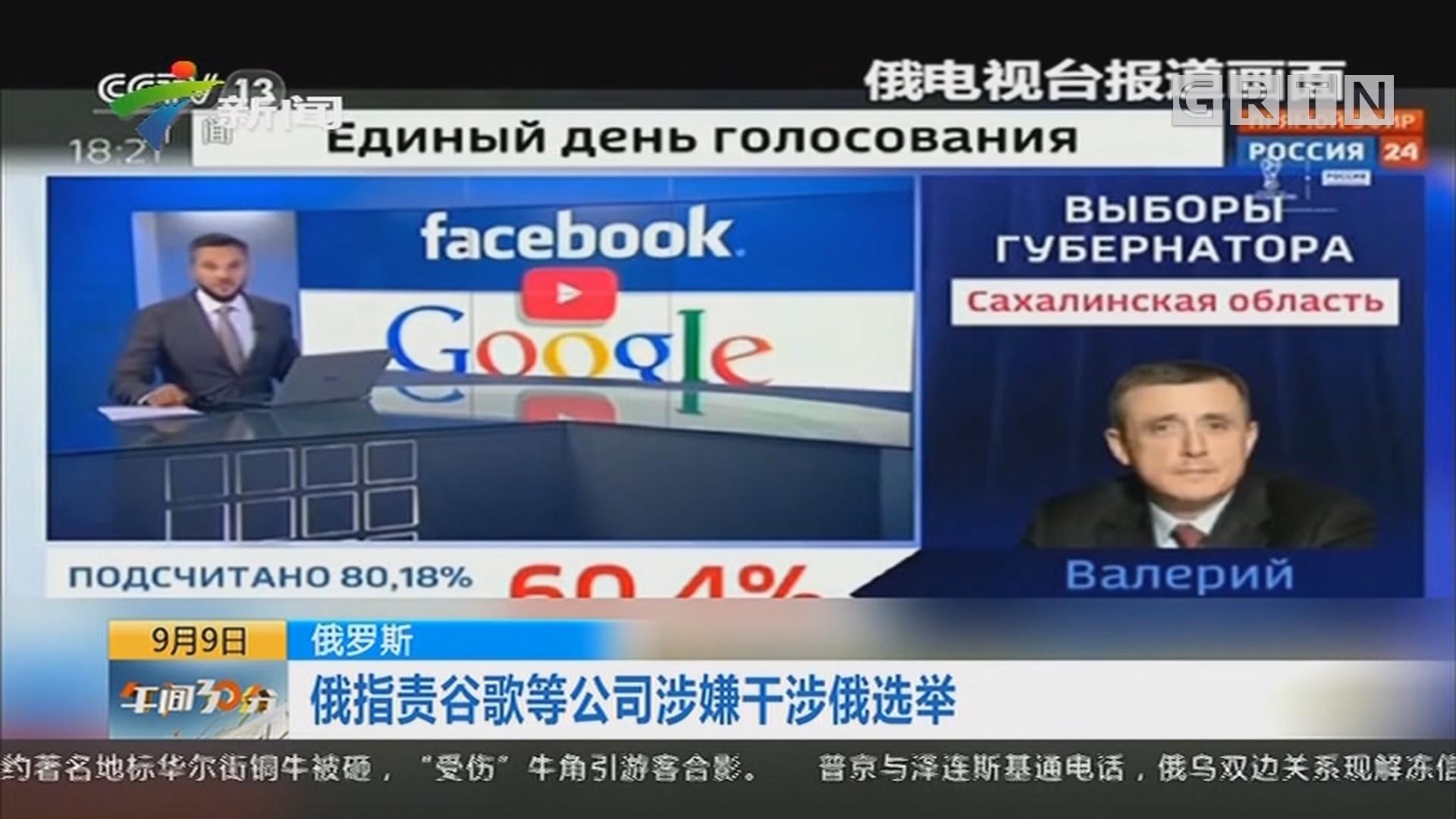 俄罗斯:俄指责谷歌等公司涉嫌干涉俄选举