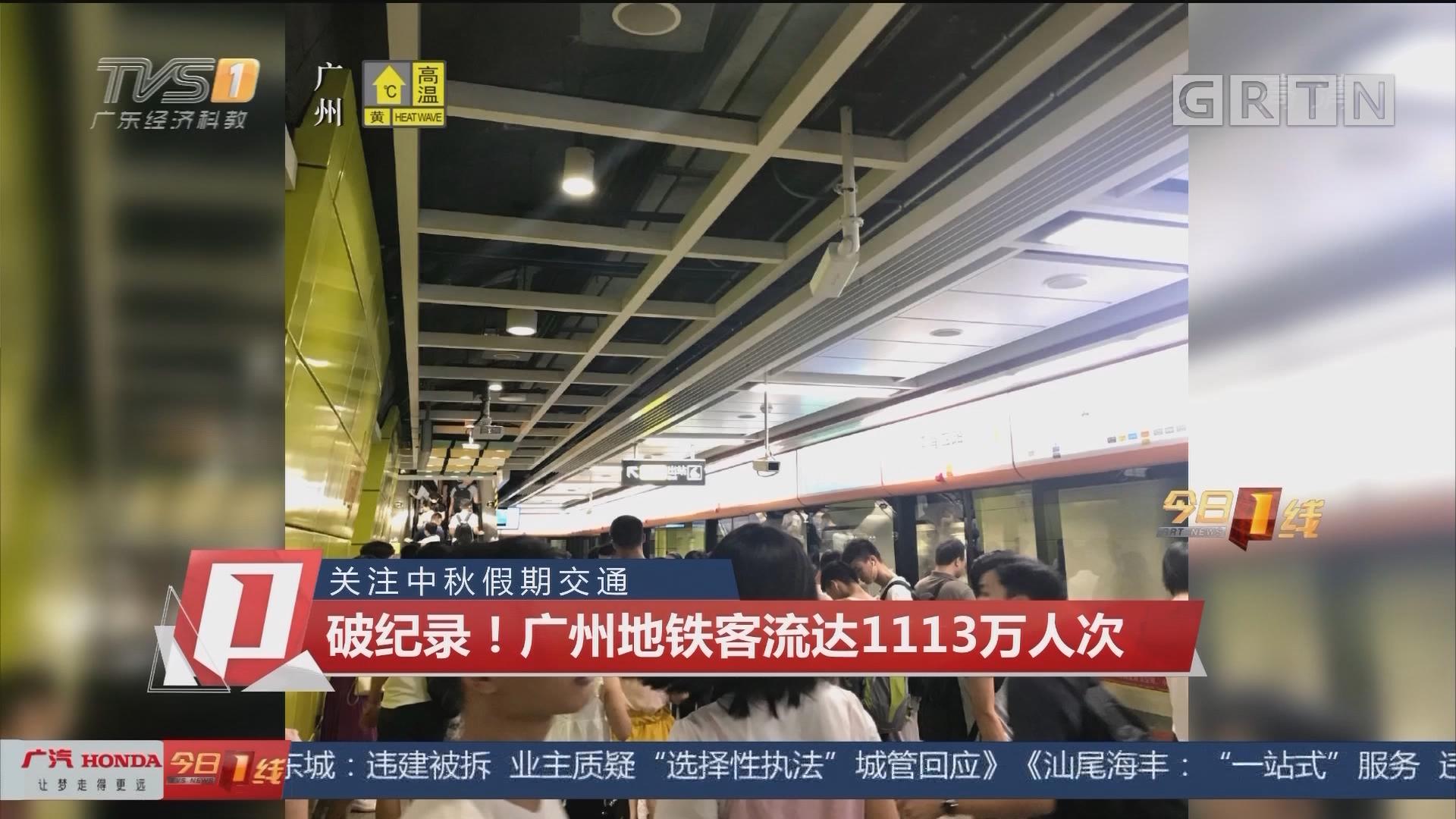 关注中秋假期交通:破纪录!广州地铁客流达1113万人次