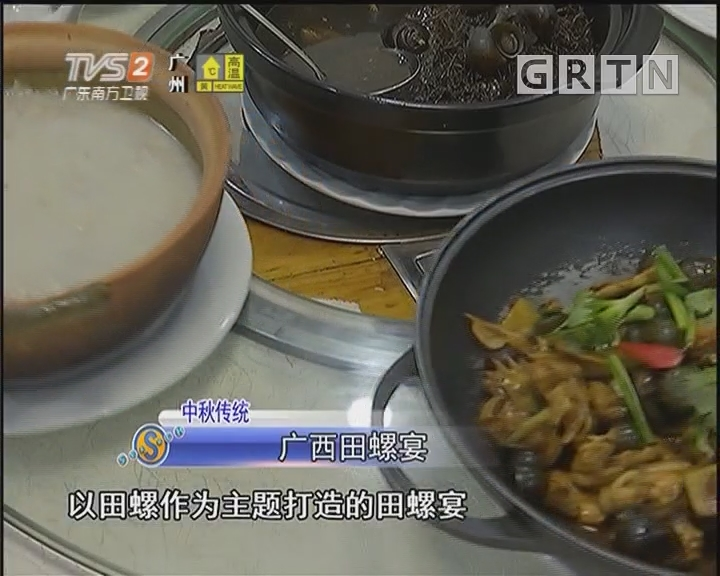 中秋传统:广西田螺宴