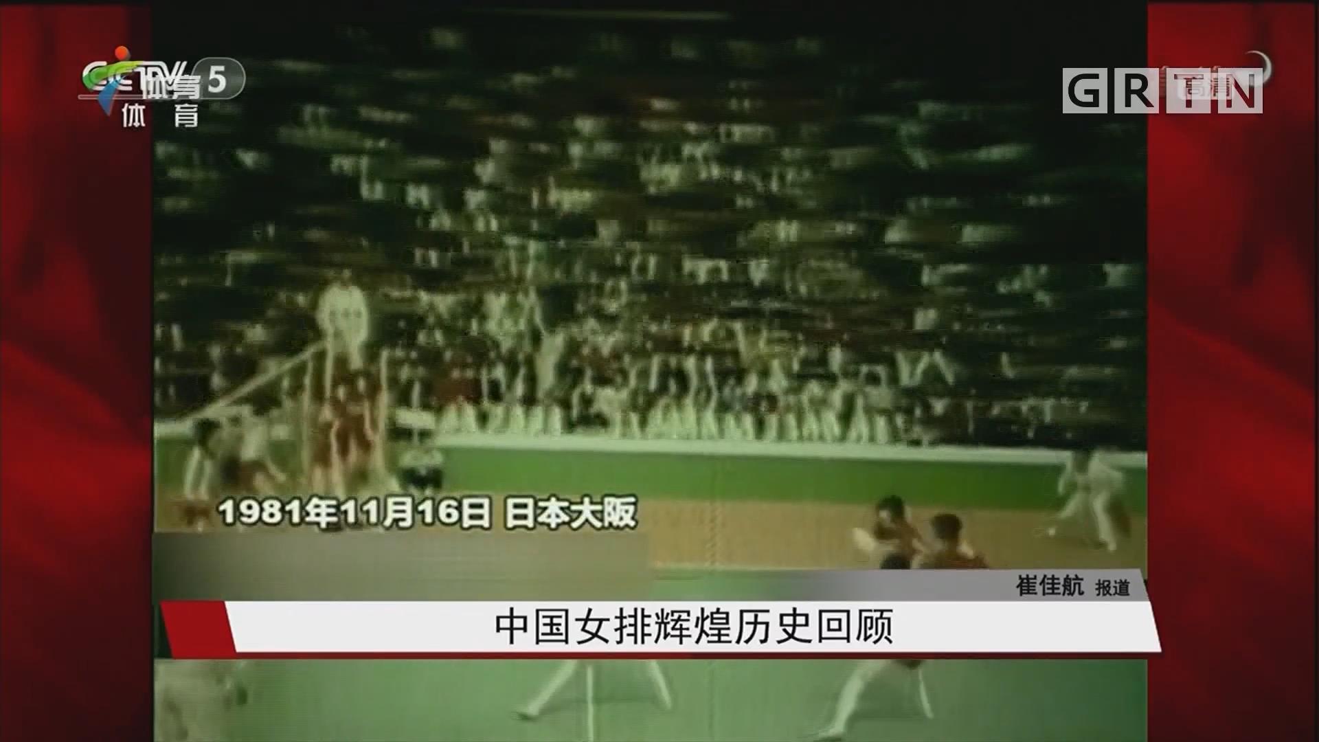 中国女排辉煌历史回顾