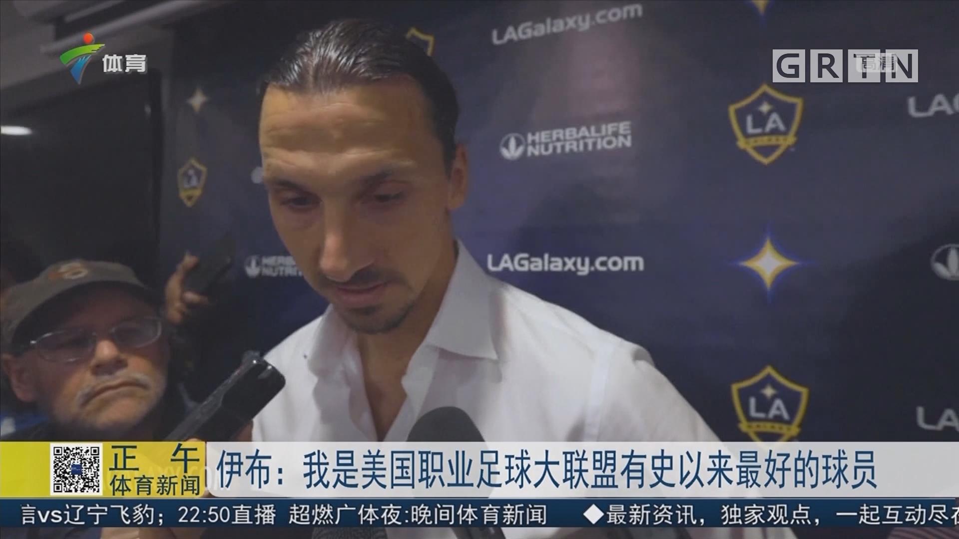 伊布:我是美国职业足球大联盟有史以来最好的球员
