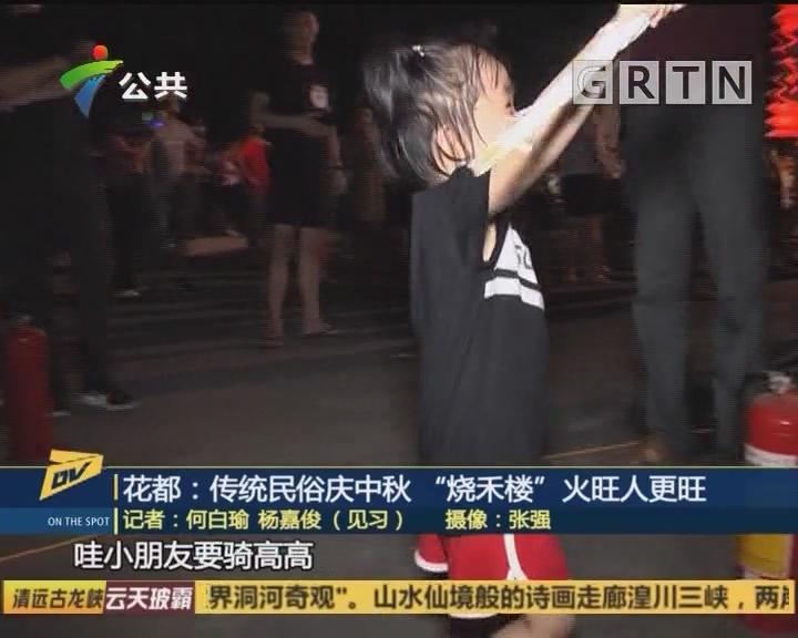 """(DV现场)花都:传统民俗庆中秋 """"烧禾楼""""火旺人更旺"""