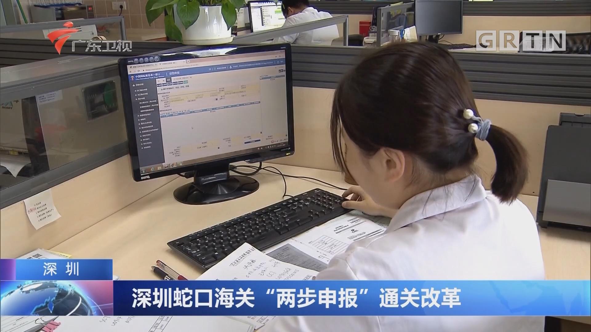 """深圳:深圳蛇口海关""""两步申报""""通关改革"""