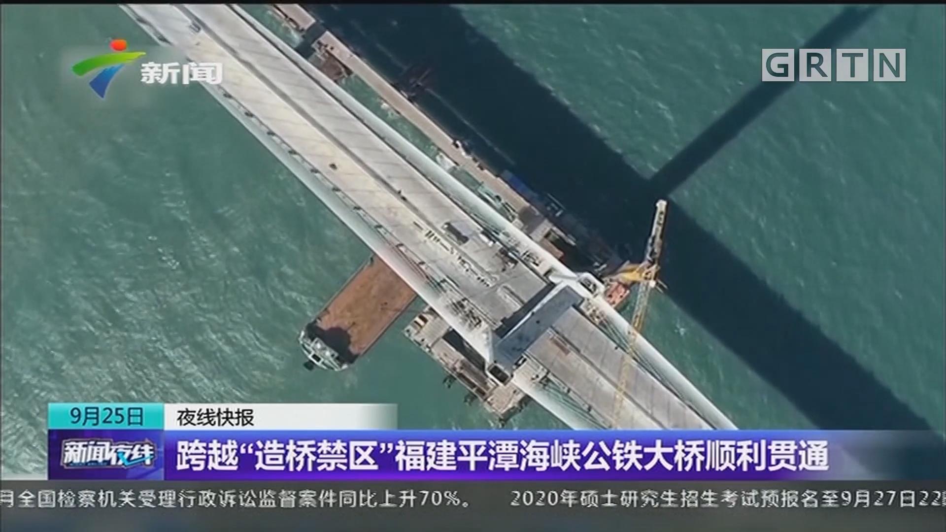 """跨越""""造桥禁区""""福建平潭海峡公铁大桥顺利贯通"""