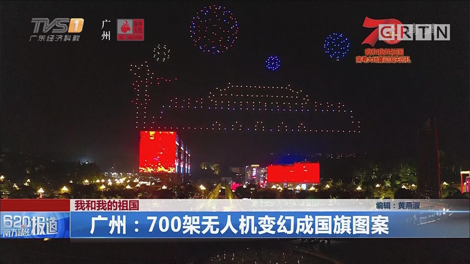 我和我的祖国 广州:700架无人机变幻成国旗图案