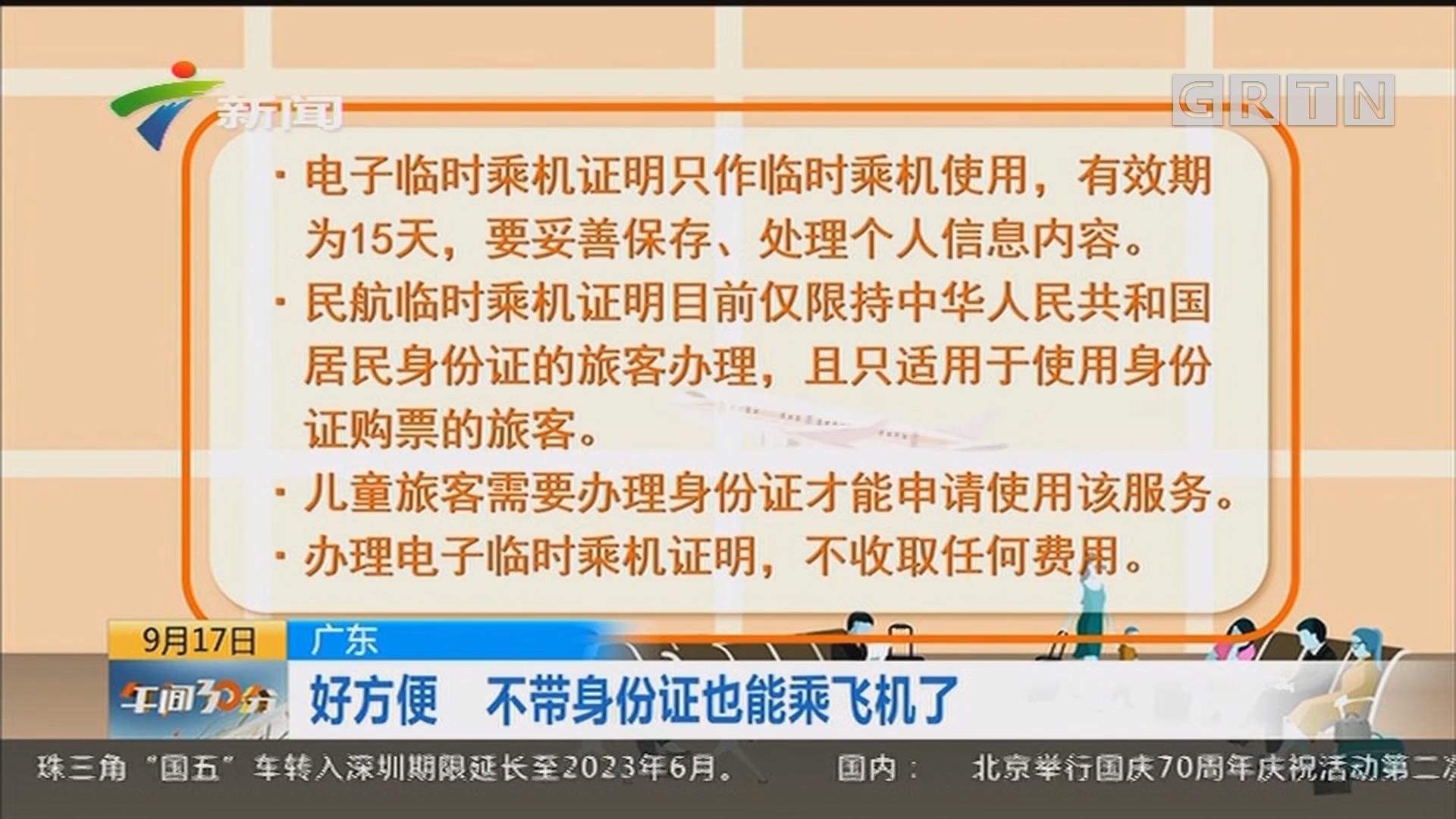广东:好方便 不带身份证也能乘飞机了