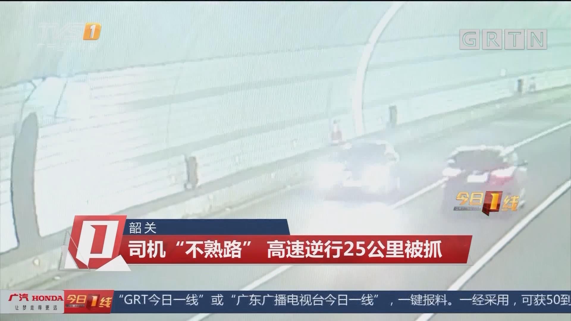 """韶关:司机""""不熟路"""" 高速逆行25公里被抓"""