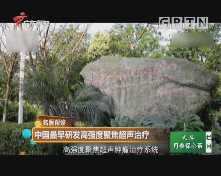 名医帮诊 中国最早研发高强度聚焦超声治疗