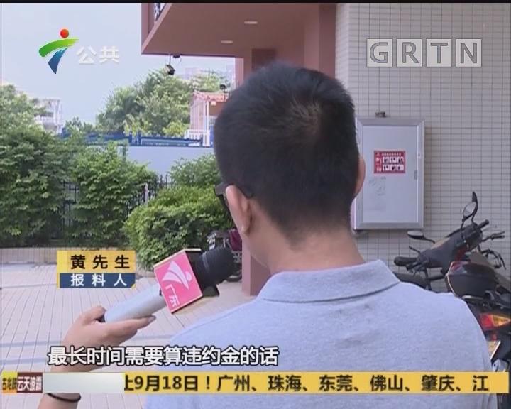 (DV现场)中山:收楼入住近四年 却迟迟办不了房产证