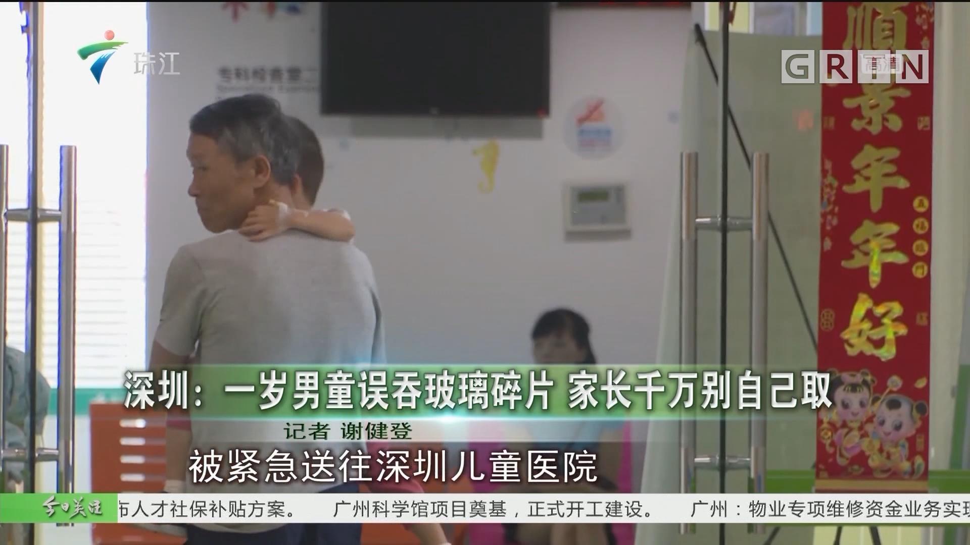 深圳:一岁男童误吞玻璃碎片 家长千万别自己取