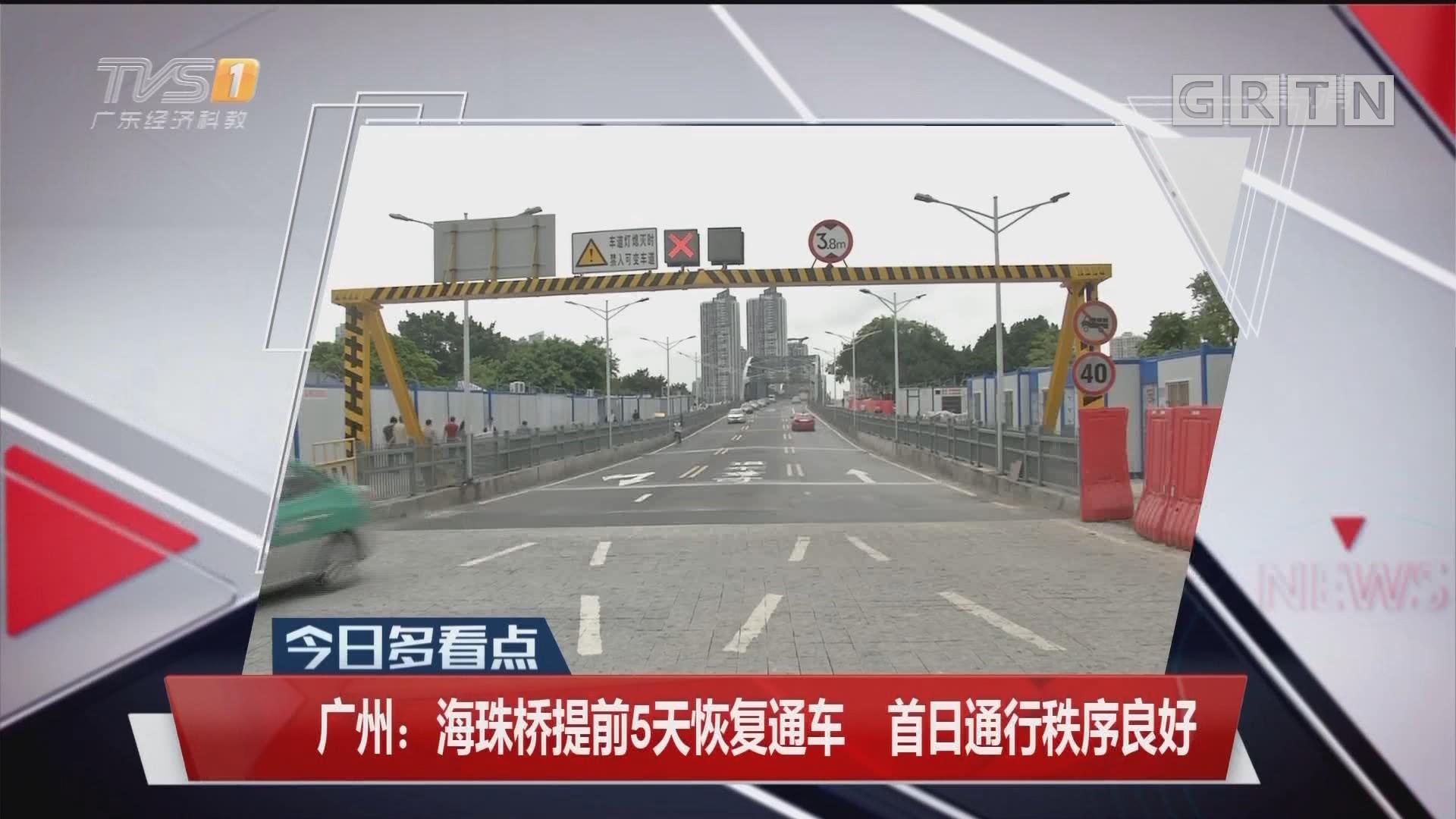 广州:海珠桥提前5天恢复通车 首日通行秩序良好