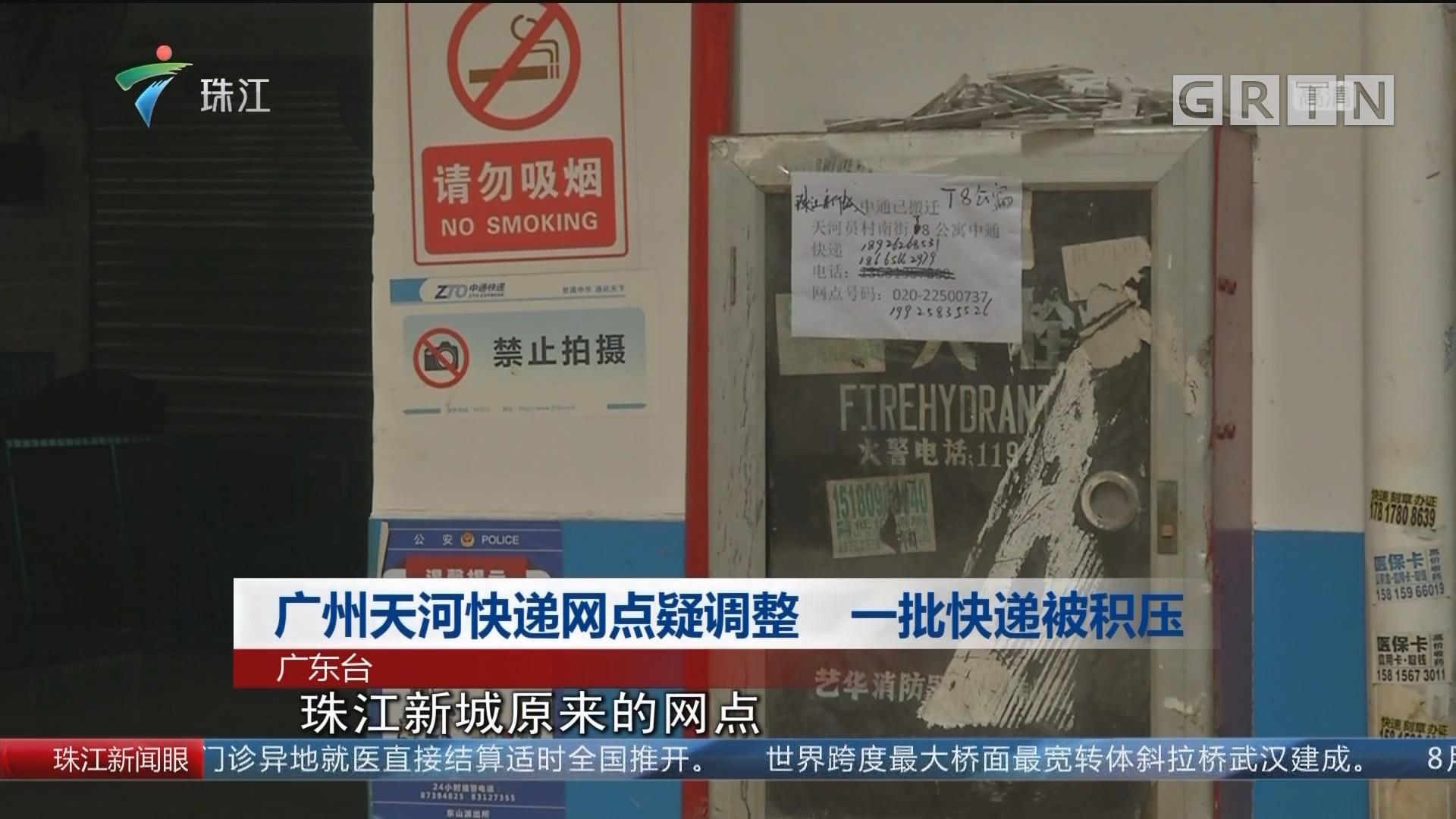 广州天河快递网点疑调整 一批快递被积压