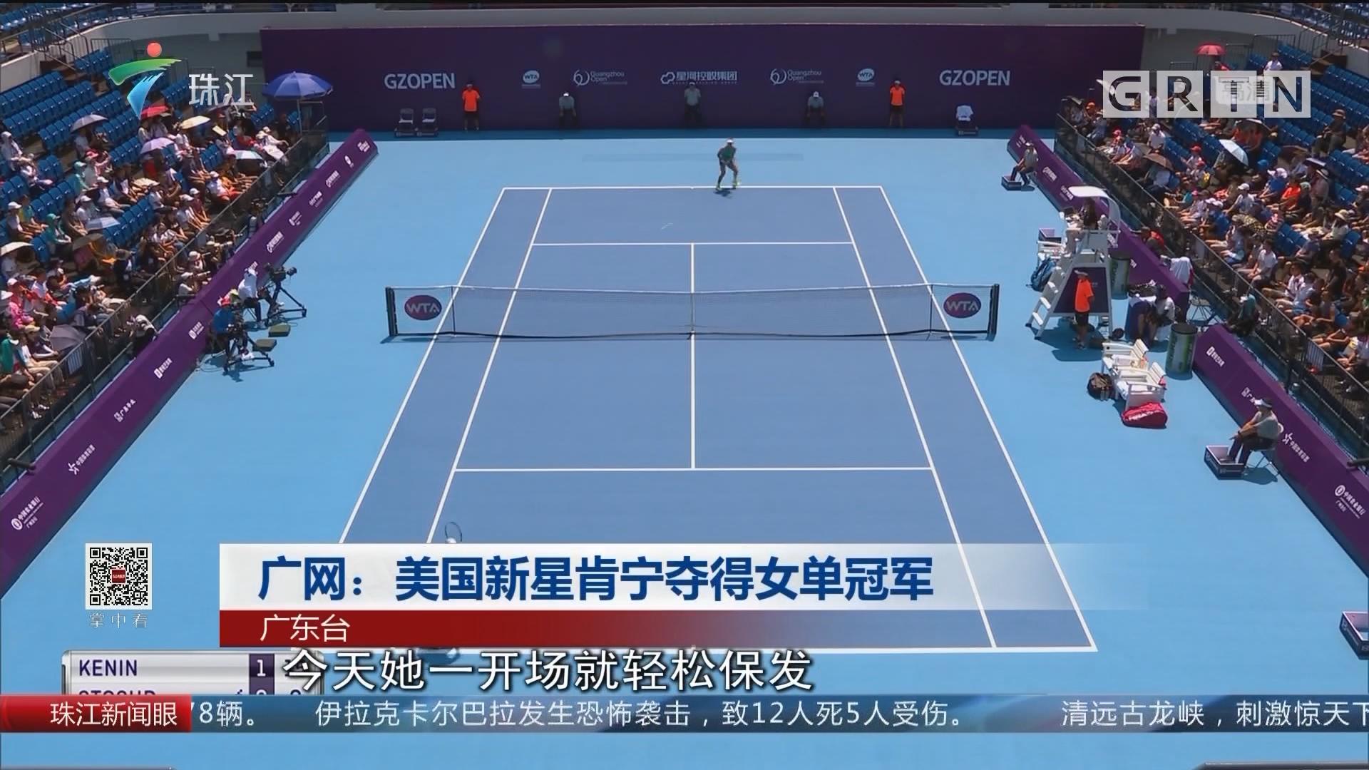 广网:美国新星肯宁夺得女单冠军