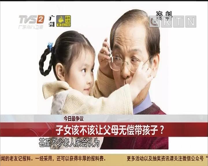 今日最争议:子女该不该让父母无偿带孩子?